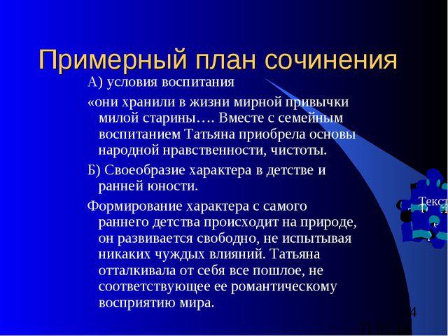 Примерный план сочинения А) условия воспитания «они хранили в жизни мирной пр...