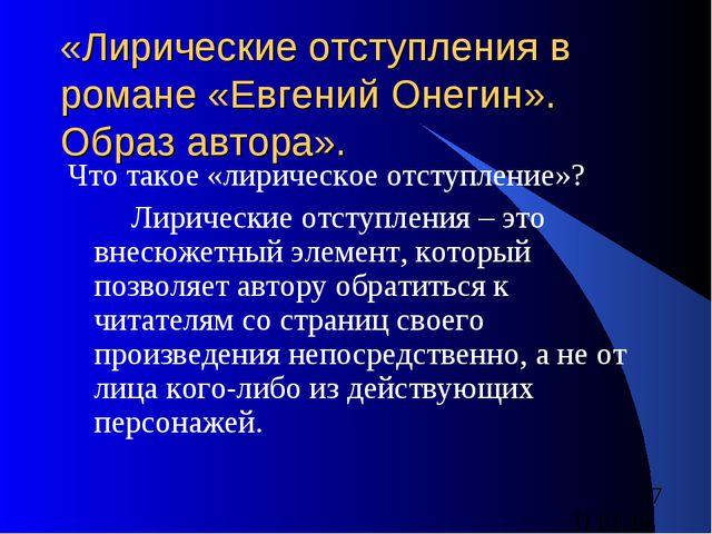 «Лирические отступления в романе «Евгений Онегин». Образ автора». Что такое «...