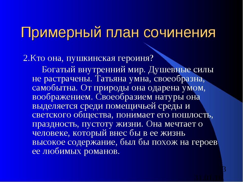 Примерный план сочинения 2.Кто она, пушкинская героиня? Богатый внутренний ми...