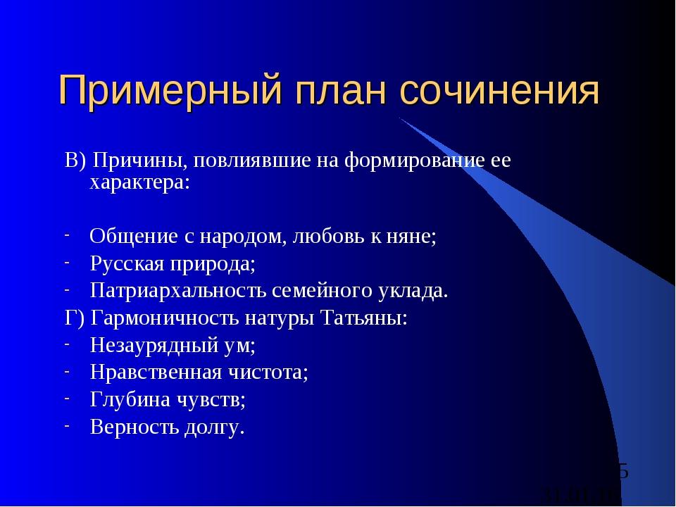 Примерный план сочинения В) Причины, повлиявшие на формирование ее характера:...