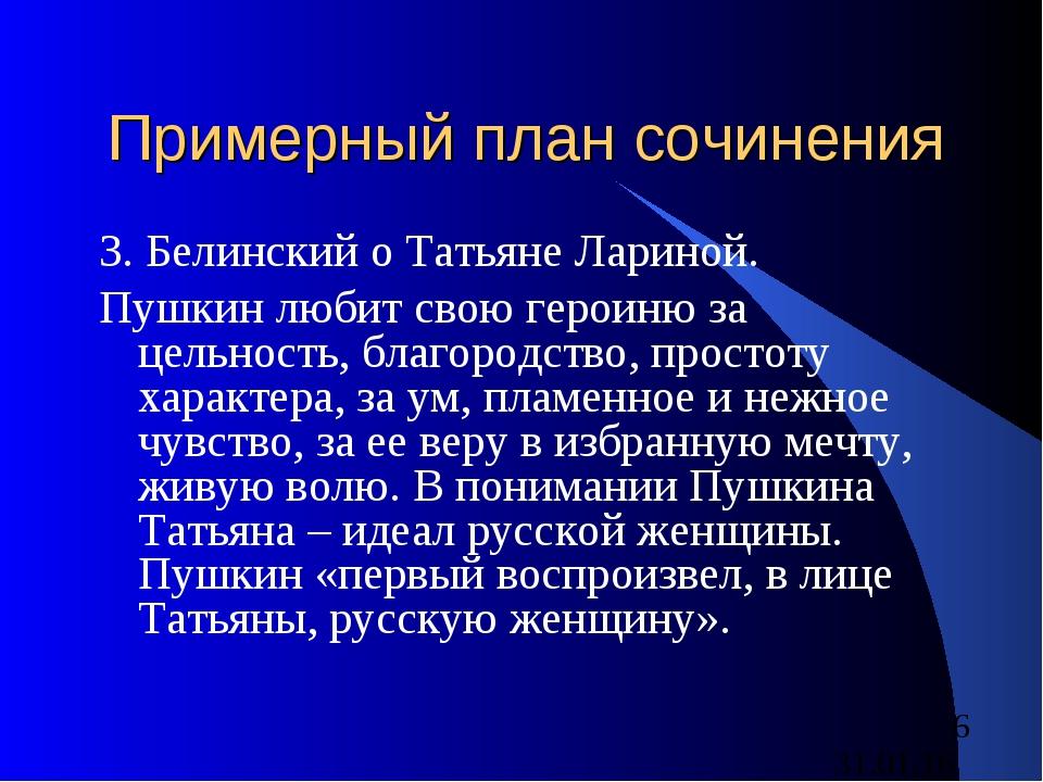 Примерный план сочинения 3. Белинский о Татьяне Лариной. Пушкин любит свою г...