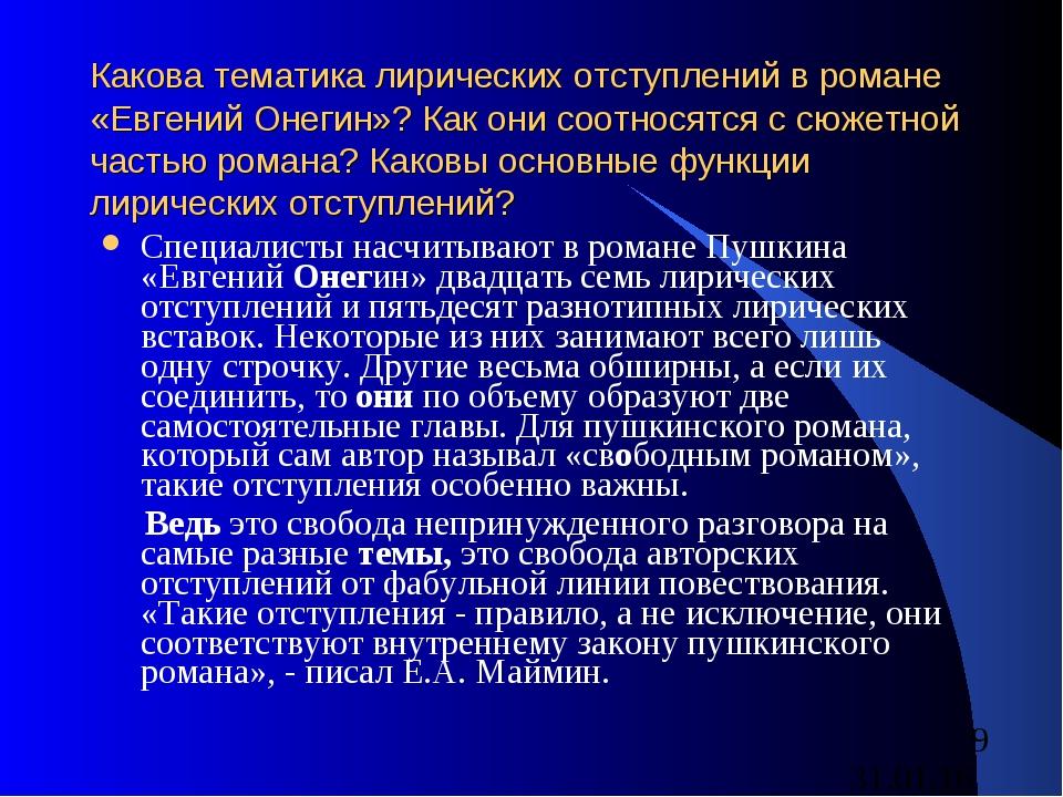 Какова тематика лирических отступлений в романе «Евгений Онегин»? Как они соо...