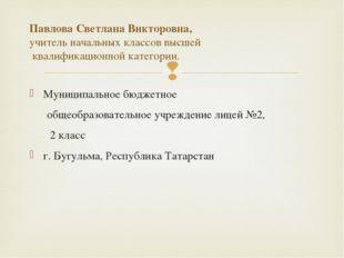 Муниципальное бюджетное общеобразовательное учреждение лицей №2, 2 класс г. Б