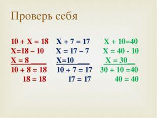 Проверь себя 10 + Х = 18 Х + 7 = 17 Х + 10=40 Х=18 – 10 Х = 17 – 7 Х = 40 - 1
