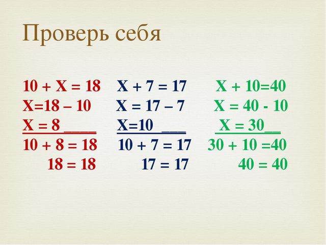 Проверь себя 10 + Х = 18 Х + 7 = 17 Х + 10=40 Х=18 – 10 Х = 17 – 7 Х = 40 - 1...