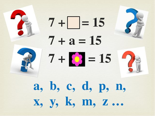 7 + = 15 7 + а = 15 7 + = 15 a, b, c, d, p, n, х, y, k, m, z …