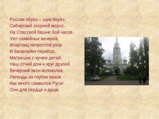 России образ – шум берез, Сибирский озорной мороз, На Спасской башне бой часо
