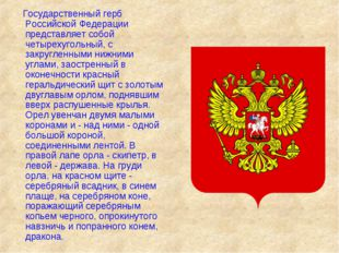 Государственный герб Российской Федерации представляет собой четырехугольный