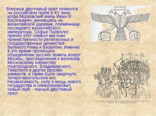 Впервые двуглавый орел появился на российском гербе в XV веке, когда Московс