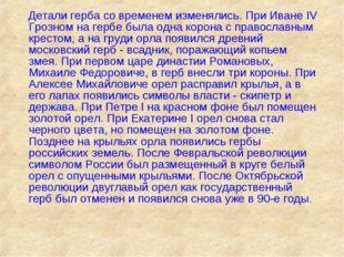 Детали герба со временем изменялись. При Иване IV Грозном на гербе была одна