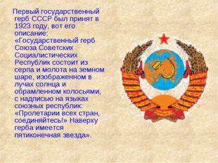 Первый государственный герб СССР был принят в 1923 году, вот его описание: «