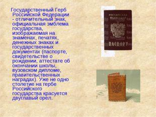 Государственный Герб Российской Федерации - отличительный знак, официальная