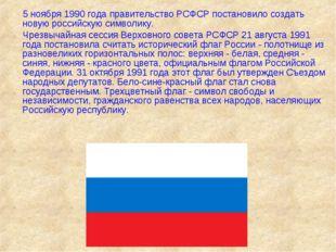 5 ноября 1990 года правительство РСФСР постановило создать новую российскую