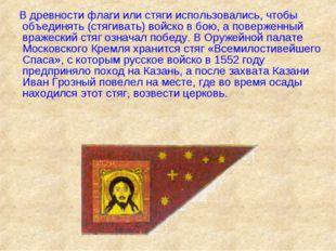 В древности флаги или стяги использовались, чтобы объединять (стягивать) вой