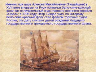 Именно при царе Алексее Михайловиче (Тишайшем) в XVII веке впервые на Руси п