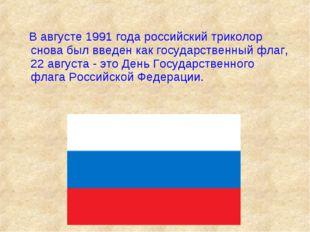 В августе 1991 года российский триколор снова был введен как государственный