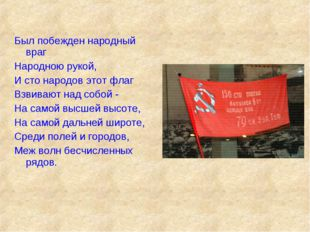 Был побежден народный враг Народною рукой, И сто народов этот флаг Взвивают н