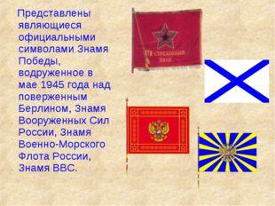 Представлены являющиеся официальными символами Знамя Победы, водруженное в м