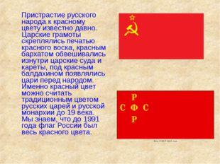 Пристрастие русского народа к красному цвету известно давно. Царские грамоты