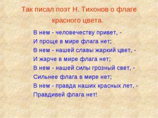 Так писал поэт Н. Тихонов о флаге красного цвета. В нем - человечеству привет