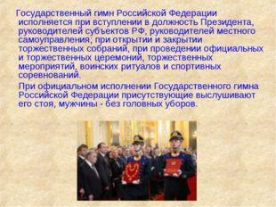 Государственный гимн Российской Федерации исполняется при вступлении в должн