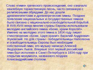 Слово «гимн» греческого происхождения, оно означало хвалебную торжественную