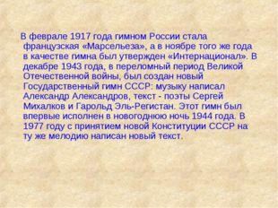 В феврале 1917 года гимном России стала французская «Марсельеза», а в ноябре