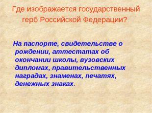 Где изображается государственный герб Российской Федерации? На паспорте, свид
