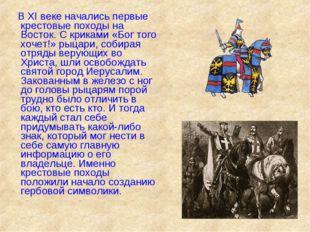 В XI веке начались первые крестовые походы на Восток. С криками «Бог того хо