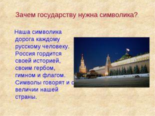 Зачем государству нужна символика? Наша символика дорога каждому русскому чел