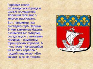 Гербами стали обзаводиться города и целые государства. Хороший герб мог о мн