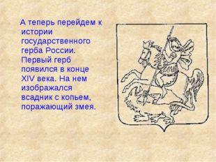 А теперь перейдем к истории государственного герба России. Первый герб появи