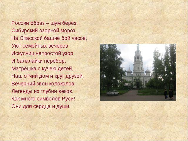 России образ – шум берез, Сибирский озорной мороз, На Спасской башне бой часо...