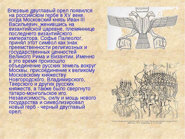 Впервые двуглавый орел появился на российском гербе в XV веке, когда Московс...