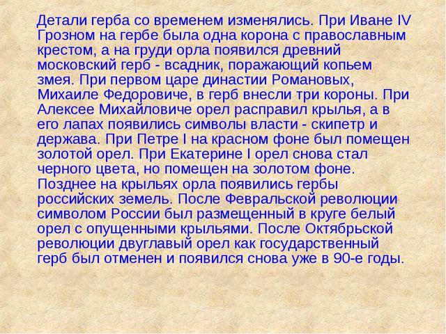 Детали герба со временем изменялись. При Иване IV Грозном на гербе была одна...