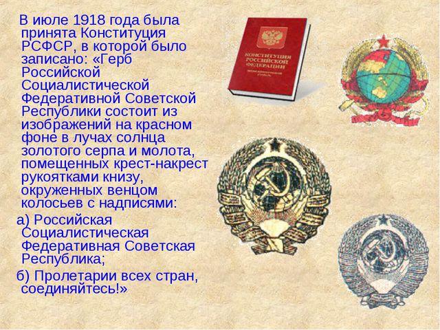 В июле 1918 года была принята Конституция РСФСР, в которой было записано: «Г...