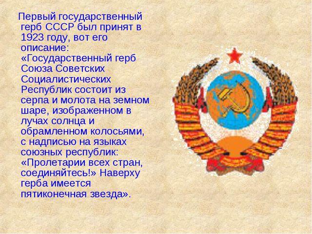 Первый государственный герб СССР был принят в 1923 году, вот его описание: «...