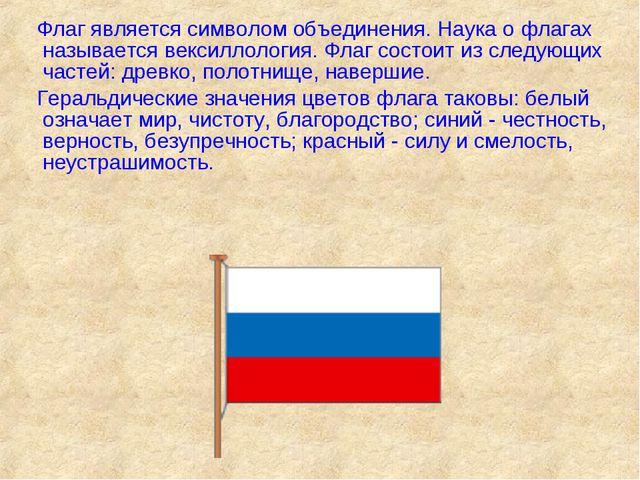 Флаг является символом объединения. Наука о флагах называется вексиллология....