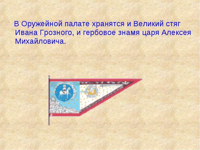 В Оружейной палате хранятся и Великий стяг Ивана Грозного, и гербовое знамя...
