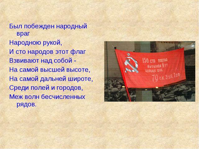 Был побежден народный враг Народною рукой, И сто народов этот флаг Взвивают н...