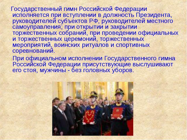 Государственный гимн Российской Федерации исполняется при вступлении в должн...