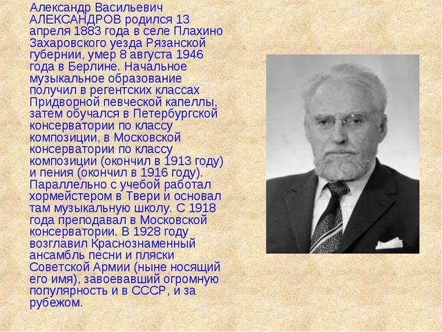 Александр Васильевич АЛЕКСАНДРОВ родился 13 апреля 1883 года в селе Плахино...