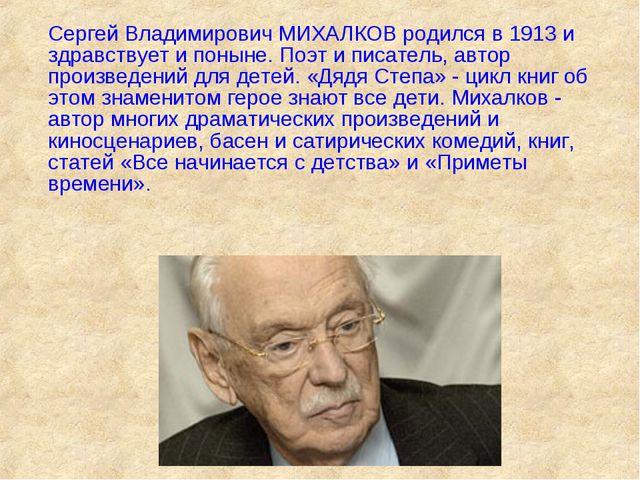 Сергей Владимирович МИХАЛКОВ родился в 1913 и здравствует и поныне. Поэт и п...