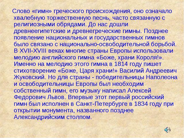 Слово «гимн» греческого происхождения, оно означало хвалебную торжественную...