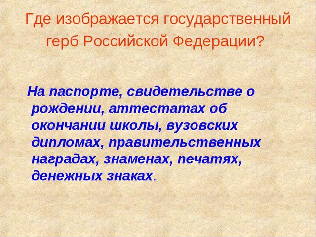 Где изображается государственный герб Российской Федерации? На паспорте, свид...