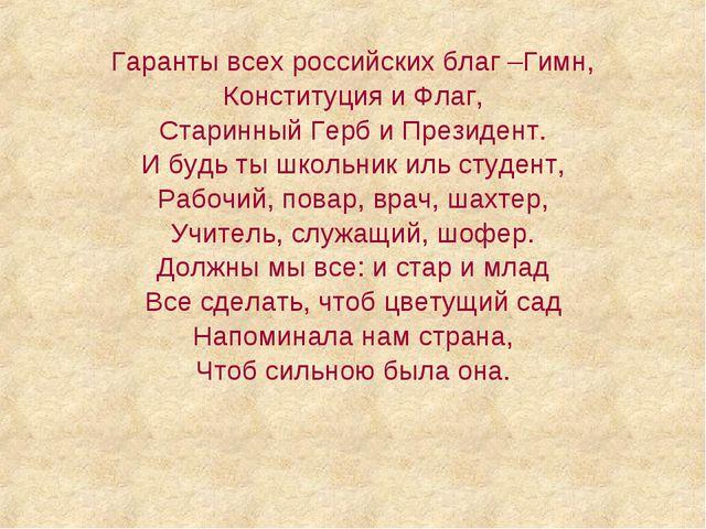 Гаранты всех российских благ –Гимн, Конституция и Флаг, Старинный Герб и През...