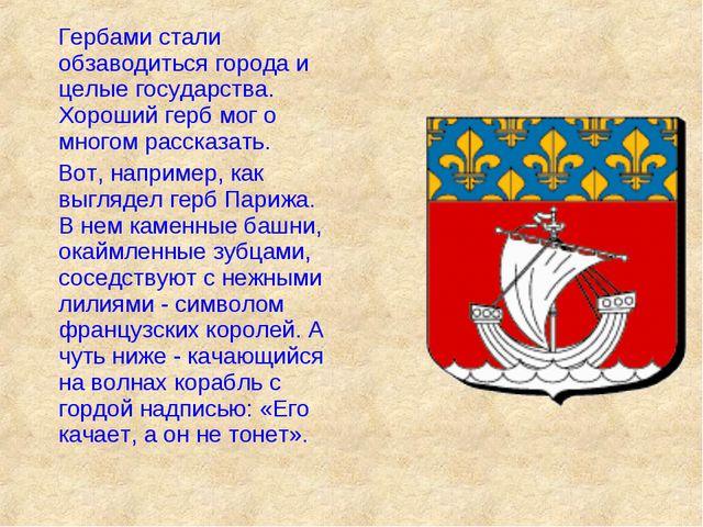 Гербами стали обзаводиться города и целые государства. Хороший герб мог о мн...