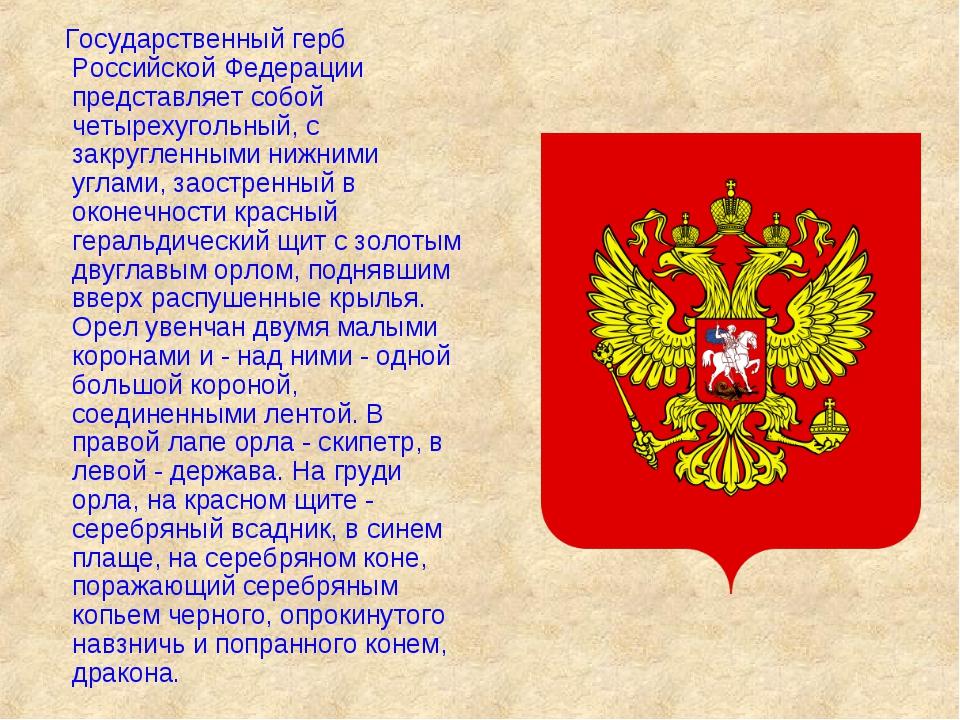 Государственный герб Российской Федерации представляет собой четырехугольный...