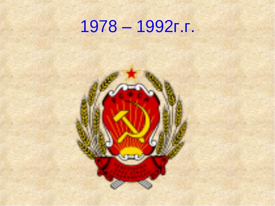 1978 – 1992г.г.