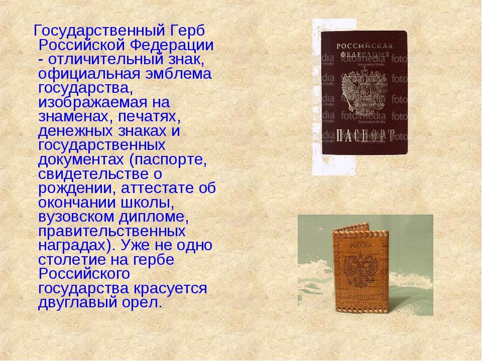 Государственный Герб Российской Федерации - отличительный знак, официальная...